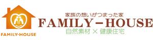 familyhouse(ファミリーハウス)|注文住宅(北九州市・遠賀郡・中間市)の工務店